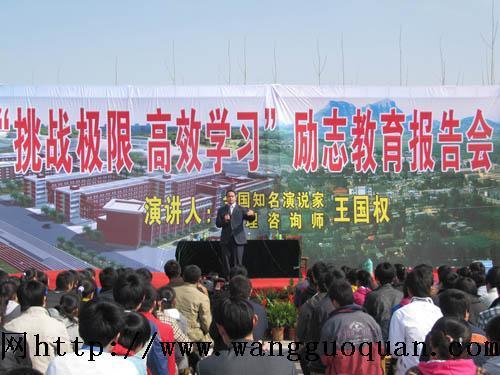 王国权山东枣庄励志演讲报告会图片