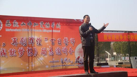 王国权高考百日冲刺励志演讲在马鞍山中加双语学校激情上演图片